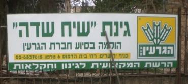 Siah HaSade: Permaculture initiative greening Jerusalem