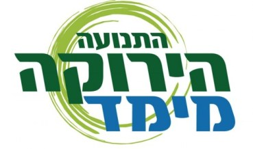 What's Next for Israel's Green Movement – Meimad?