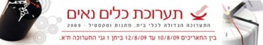 Upcoming Giftec Exhibition in Tel Aviv to Feature Local Palestinian Handicrafts