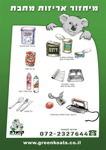 Finally, Koala Recycling Solutions Offers A Way to Recycle Aluminum Cans and Other Metals in Israel