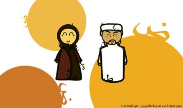 The Do's and Don'ts of Green Blogging for Muslims