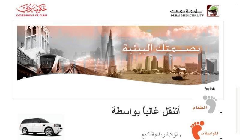 Dubai Launches Arabic Carbon Calculator