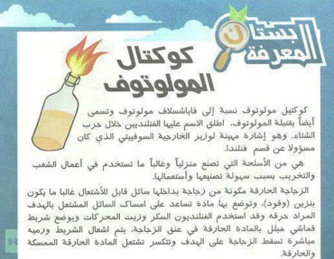 Explosive Molotov Cocktail Recipe Published in a Tunisian Children's Magazine