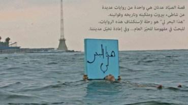 Live Art and Political Polemics On Eco-Boat Journey Along Lebanese Coast