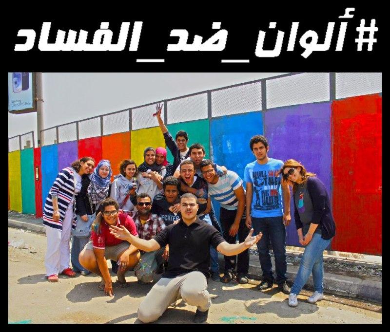 Graffiti Artists Color Egypt's Soul-Crushing Corruption