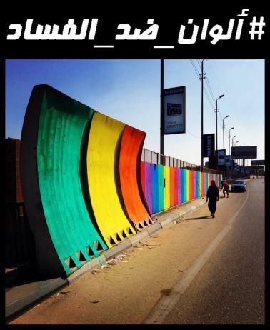 graffiti, art, coloringthrucorruption, cairo, egypt, civil disobedience, paint, activism