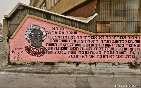 Nitzan Mintz israel poem mural eco art, recycle, upcycle, reuse