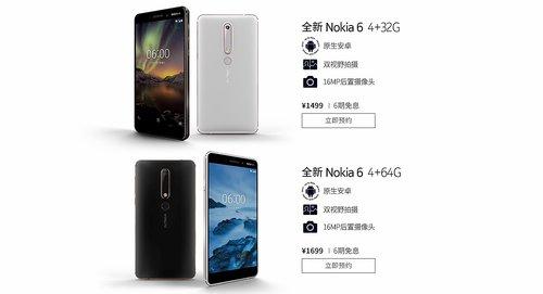 Nokia 6 (2018) / fot. Suning