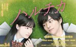 Tak seperti novelnya, Film Live-Action HaruChika mengesampingkan cerita cinta segitiga…