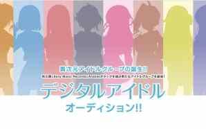 Grup Idol 2,5D garapan Produser AKB48 mulai membuka audisi untuk…