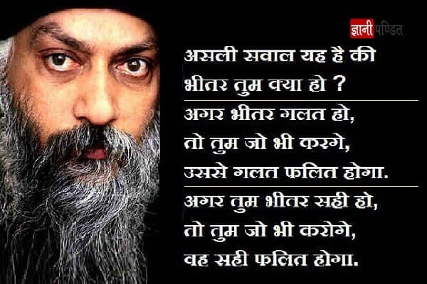 Download Wallpaper Positive Quotes ओशो के सर्वश्रेष्ठ विचार Osho Quotes In Hindi