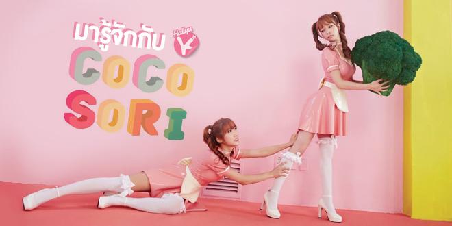 CocoSori-Hallyu
