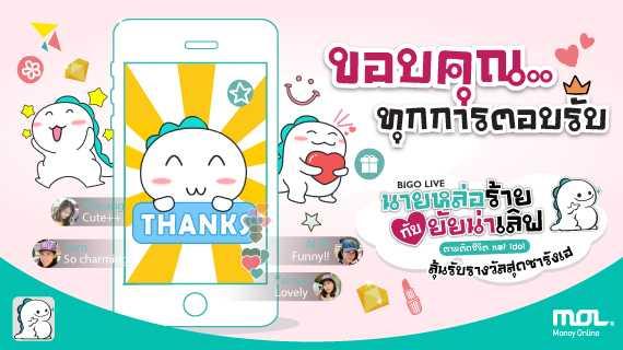 570x320_MOL_Bigo_Thanks
