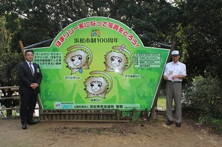 浜松市動物園 記念撮影看板贈呈