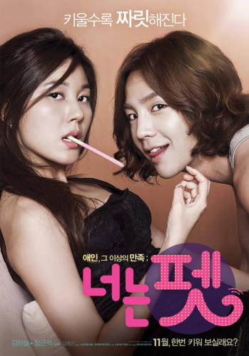 """Korean movies opening today 2011/11/10 in Korea """" You Pet """", """" Penny ..."""