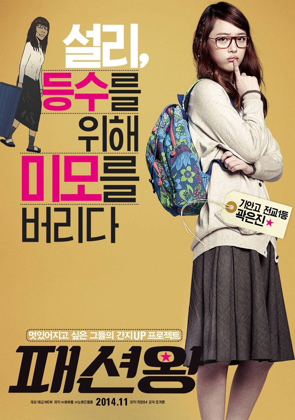 fashion king korean movie