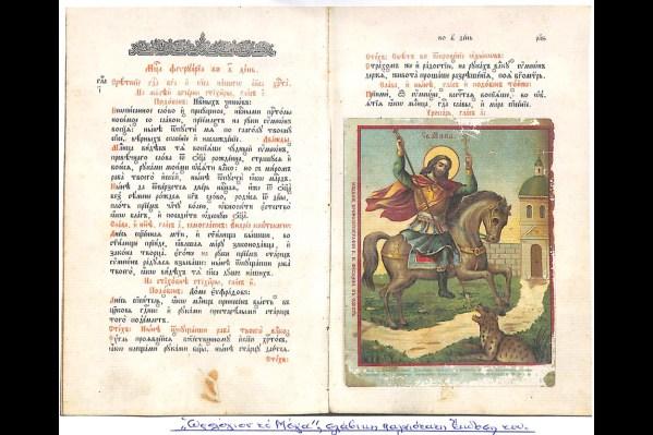 Φωτοτυπία δύο σελίδων εκκλησιαστικού βιβλίου στα σλαβικά
