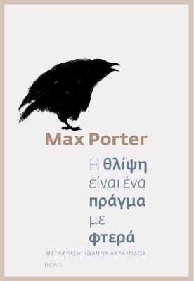 max-porter-i-thlipsi-einai-ena-pragma-me-ftera-polis-276x400