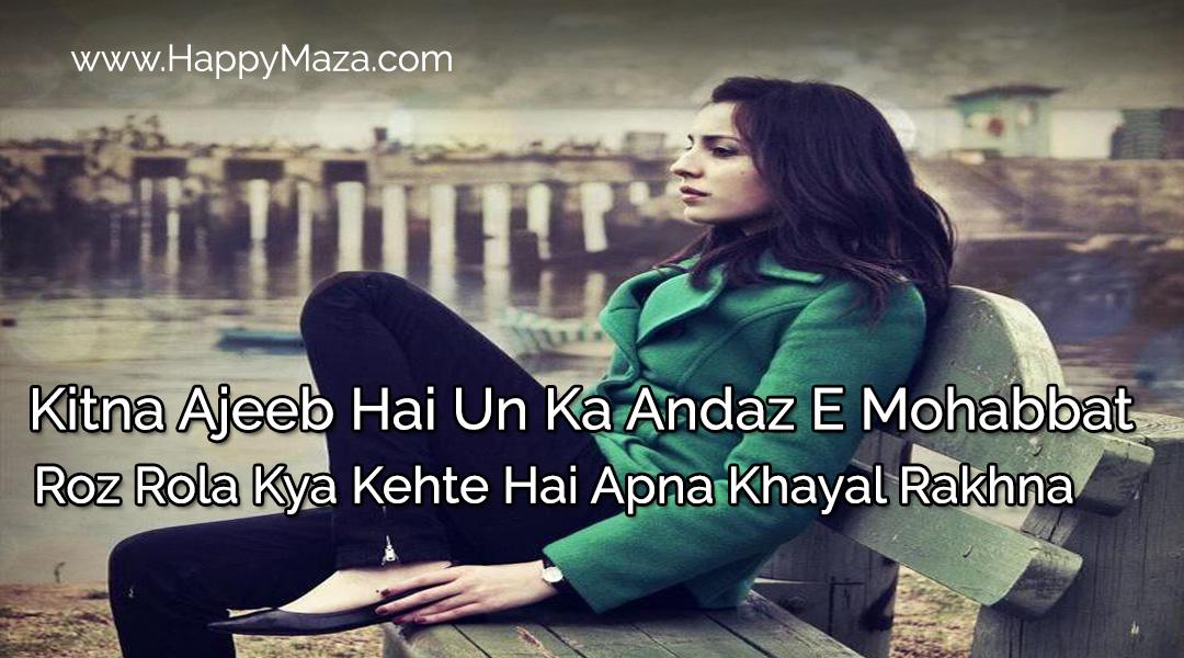 Beautiful Wallpapers With Quotes In Urdu Andaz E Mohabbat Happymaza