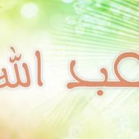 ما هو معنى اسم عبد الله ؟ و صفات حامل الإسم ؟
