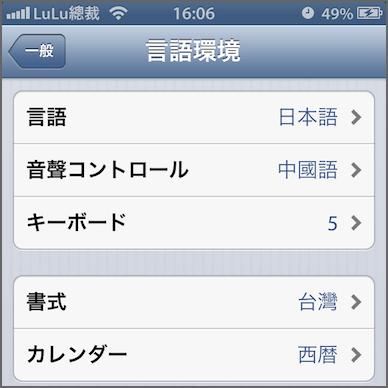 [教學] iPhone4TW 軟體源字體更新與效果說明 - iPhone4.TW
