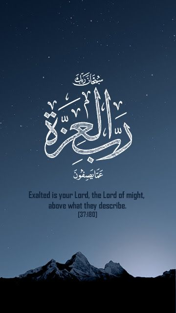 quran quotes islamic quotes mobile iphone wallpaper | HD Wallpapers , HD Backgrounds,Tumblr ...