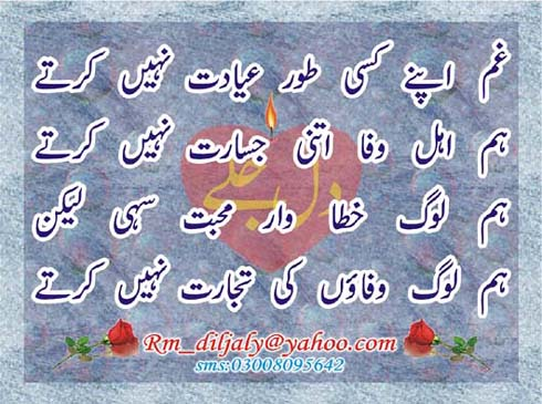 Sad Wallpapers With Quotes In Urdu Poetry Wallpaper In Urdu Hd Wallpapers Pulse