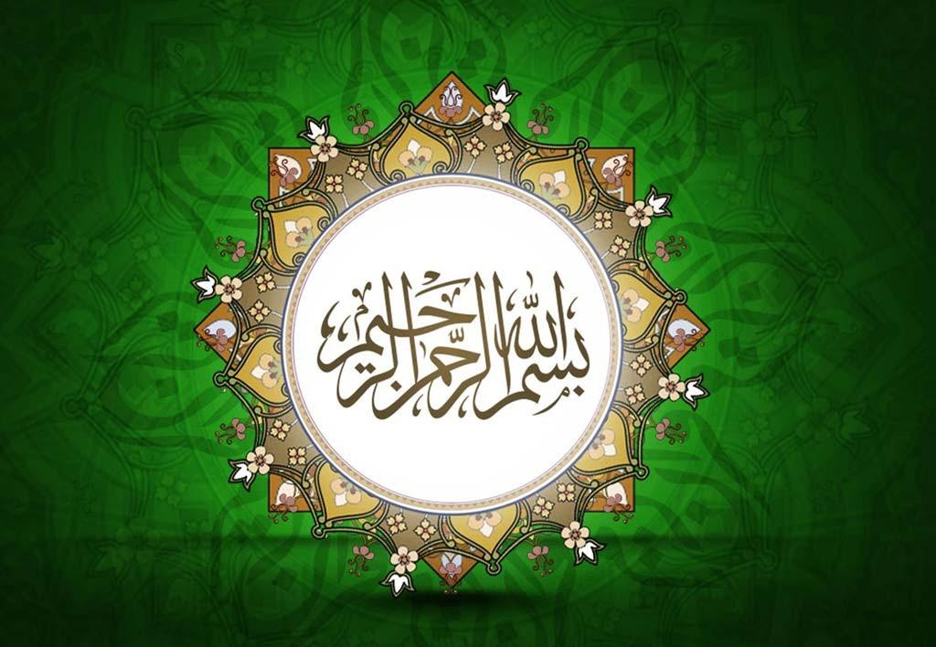 Usman Name Wallpaper 3d Bismillah Wallpaper Hd Wallpapers Pulse