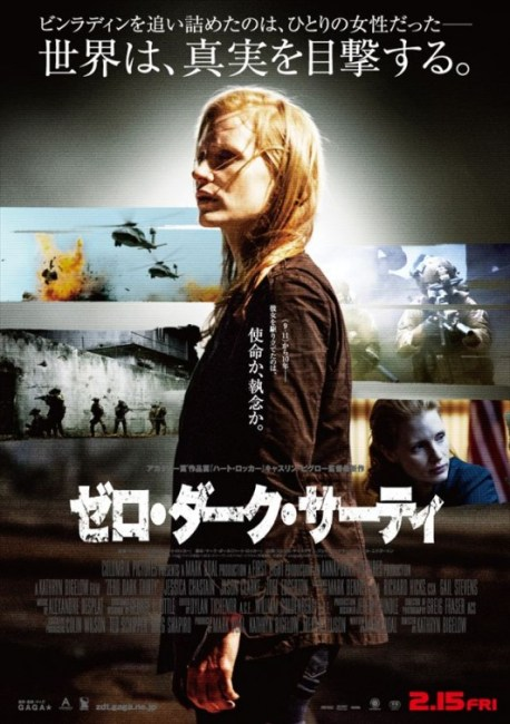 Zero Dark Thirty Japanese Poster New Japanese Poster for Kathryn Bigelow's Zero Dark Thirty