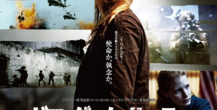 Zero-Dark-Thirty-Japanese-Poster