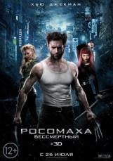 The-Wolverine-International-Poster
