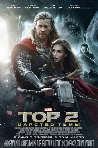 Thor and Jane Foster visit London in New International Posters for Thor: The Dark World