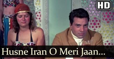 Husn Iran O Meri Jaan Tujhpe Nisaar - हुस्न इरान ओ मेरी जान तुझपे निशार