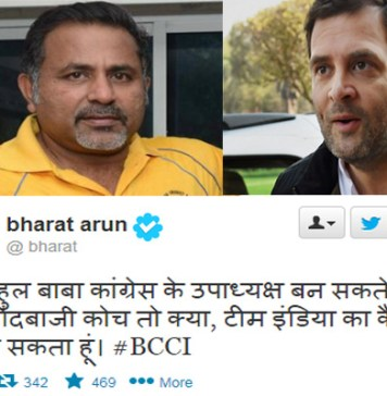 bharat arun , bharat arun social media trolling, Bowling coach of team india, BCCI, ravi shastri, jokes on bharat arun, hindi jokes, satire, हिंदी जोक्स, jokes on rahul Gandhi, राहुल पर जोक्स