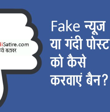 Fake-News-Ban , How to ban Fake-News, no fake news, how to remove hateful post from FB, how to complain FB about hatred posts, फेसबुक पर आपत्तिजनक पोस्ट की शिकायत कैसे करें?