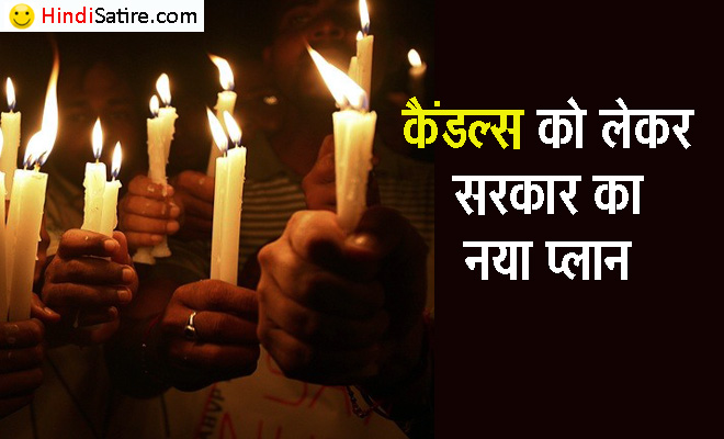 candle , candle march , rahul Gandhi candle march, make in India, political satire, कैंडल मार्च, राहुल गांधी का कैंडल मार्च, कमलनाथ रेप इन इंडिया, kathua rape case, rape cases in india, कठुआ रेप कांड