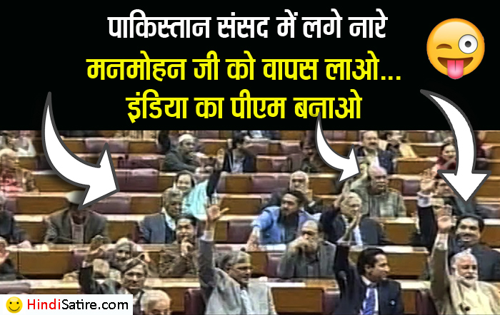 surgical-strike2 , slogan in pakistan parliament, manmohan singh jokes, #IndianAirForce, #IndiaStikesBack #BalakotAirStrike, #JoshWithZBiz