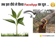 faceapp , faceapp trend, jokes on faceapp, फेसएप जोक्स