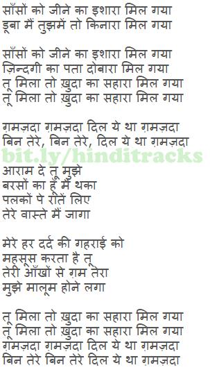 Saanson ko song hindi lyrics zid