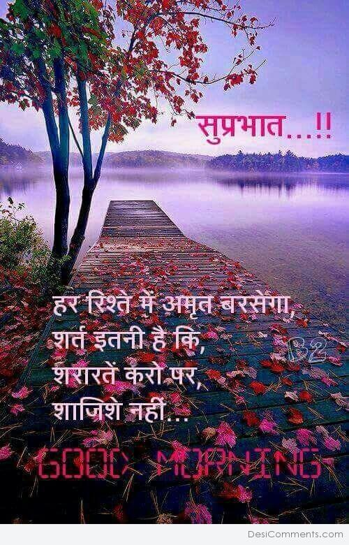 Good Evening Wallpaper With Quotes In Hindi Good Morning Ki Images Good Morning Wishes With Picture