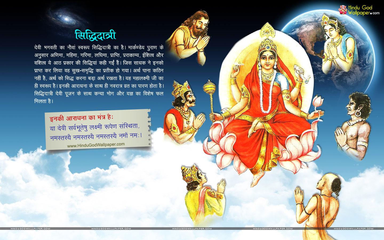 Hindu God Wallpaper Full Hd Maa Siddhidatri Wallpaper Hd Wallpapers Free Download