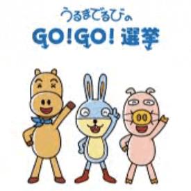 Go! Go! Election