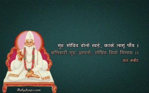 Bible Quotes Wallpaper Download Quotes Wallpapers Guru Govind Dono Khare Kabir Dohe Hd