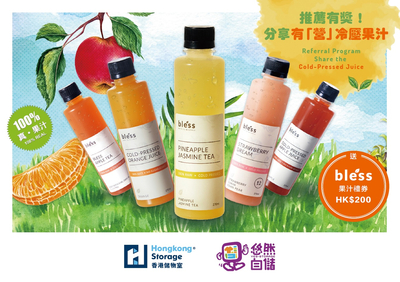 Referral Program Share The Cold Pressed Juice Hongkong