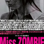 miss-zombie-poster