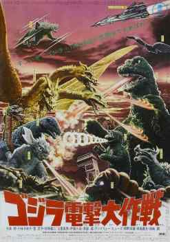 Destroy All Monsters Japanese movie poster