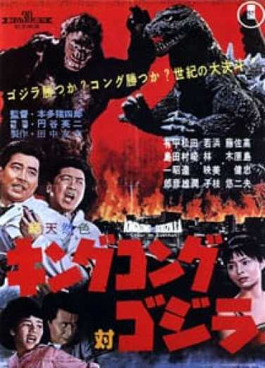 King Kong vs Godzilla Japanese movie poster