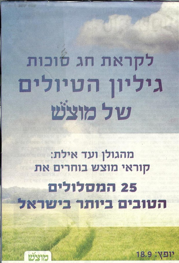 המסלולים הטובים ביותר בישראל