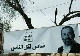 המיעוט הערבי