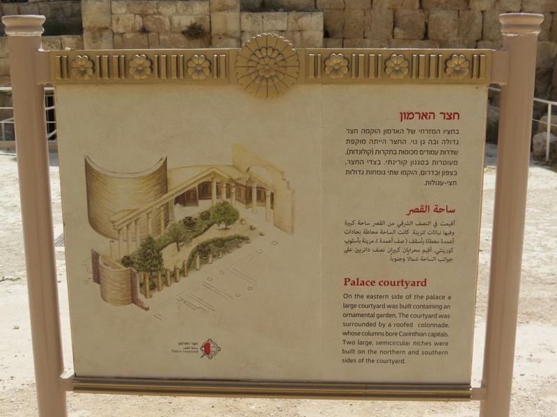 חצר ארמון הרודיון